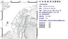 臺東海端鄉規模3.6地震 最大震度3級