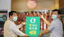 黃偉哲視察肉品加工業宣示不使用含瘦肉精 台南要層層把關維護食安