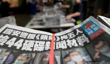 《蘋果日報》即日停刊 主筆李平被捕
