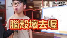 街頭實測:六成大學生相信假消息!