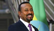 解析》抱回諾貝爾和平獎一周年,衣索比亞總理阿比真的名副其實嗎?
