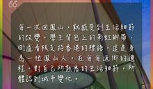 鳳山青年「團捷」站出來 終結報復性罷免