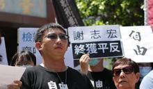 【無罪喜迎春】從死囚到重生 謝志宏19年洗冤告白