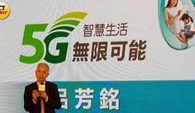 亞太電信5G開台吃到飽1,399元 首年拚10%轉換率
