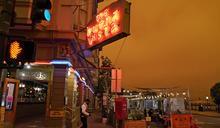 加州野火已燒毀1/3個台灣史上最慘 舊金山橘光籠罩宛如世界末日