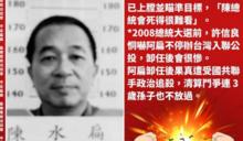 陳水扁「入獄大頭照」首度曝光 獄中代號1020