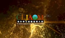 「海外華文媒體報導大獎」 入圍名單出爐