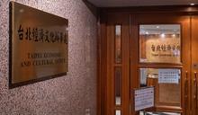 台灣駐港辦事處人員拒簽「一中承諾書」後大部撤走 港台政府關係持續惡化