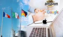 數位化雙刃劍!歐洲持續打擊反競爭的科技巨擘