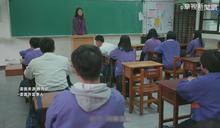 言語.肢體霸凌孩子 不適任教師如何退場?