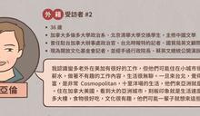 【國際人才濟濟,台灣人才岌岌】愛台灣的老外不是魯蛇,台灣應擁抱國際人才