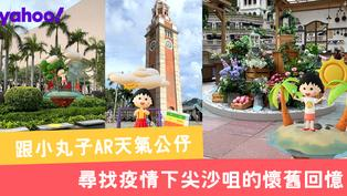 【香港好去處】跟小丸子AR天氣公仔 尋找疫情下尖沙咀的懷舊回憶