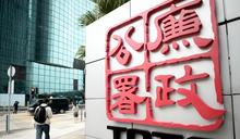 涉詐騙政府購屋及銀行按揭貸款600萬元 警司被廉署起訴