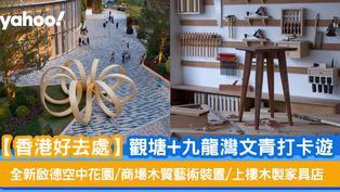 【香港好去處】觀塘+九龍灣文青打卡遊 全新啟德空中花園/商場木質藝術裝置/上樓木製家具店