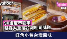 【旺角美食】旺角小巷台灣風味 90後店主帶你重拾台灣吐司味道