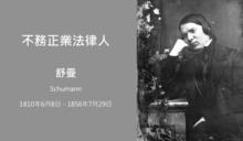 【不務正業法律人】被音樂耽誤的法律人─舒曼