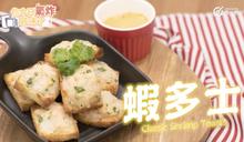【氣炸鍋食譜】氣炸鍋蝦多士Airfryer Classic Shrimp