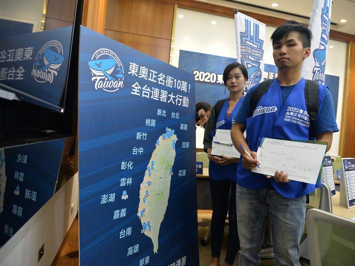 東奧正名公投 支持選手台灣出征