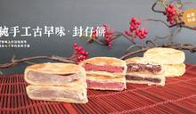 2020中秋節月餅推薦:台東、新竹、宜蘭三間老饕吃一甲子的懷舊滋味