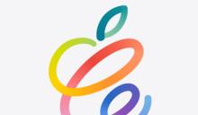 蘋果春季發表會將於台灣時間21日凌晨登場!4項蘋果新品預測報你知