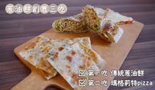 小廚娘傳授蔥油餅3吃 網讚:太實用