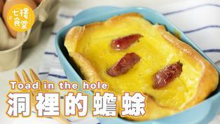【七樓食堂】吃不到蟾蜍的英國家常料理!『洞裡的蟾蜍』