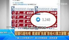 經營IG超有哏 小戴吸43萬次瀏覽