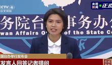 提油救火?國台辦挺中天:民進黨以政治手段打壓異己