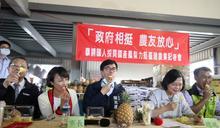 蔡英文、陳其邁關心高雄鳳梨 中央地方聯手穩定價格拓展國外市場