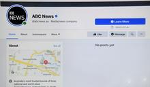 與澳洲政府達成協議 臉書將解除對當地媒體封鎖限制