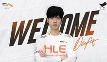 《英雄聯盟》Deft新東家出爐!確定加盟HLE戰隊