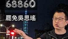 吳思瑤挺「廢印花稅」 羅智強怒嗆「斷台北市1年49億財源」
