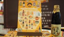 中興大學陳建源副教授用「醬書寫」認識臺灣的庶民飲食文化