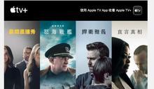 Apple TV+ 訂閱優惠正式延長免費試用至 2021 年 2 月