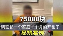 NOW早報/陸網紅55萬睡飯店遭批鬥