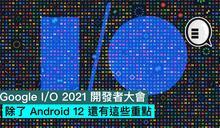 Google I/O 2021 開發者大會,除了 Android 12 還有這些重點