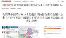 日本竟將台灣納中國…網怒連署嗆撤回