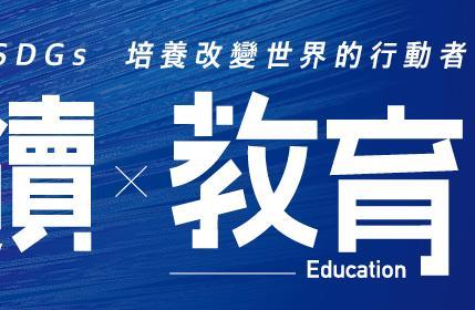 2021教育創新國際年會