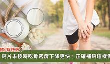 補充鈣質千萬別中斷!小心吃一半反使骨質疏鬆更惡化