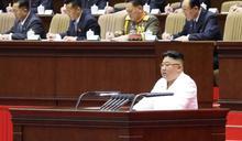 金正恩認北韓處於「極為困難環境」