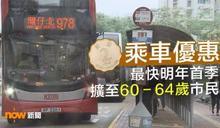政府計劃明年將兩元乘車優惠擴展至紅色小巴及街渡等