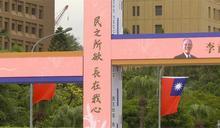 李登輝安葬五指山 全國公務機關降半旗一天