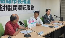 高市長補選封關民調 得票率:陳其邁65.3% 李眉蓁24.1% 吳益政10.6%