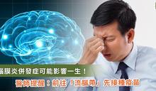 半數腦膜炎有疫苗能預防!醫示警:4大併發症發病就影響一輩子