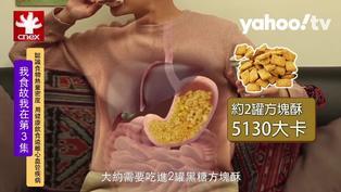 胃部撐滿可塞1000毫升 低密度熱量食物容易有飽足感