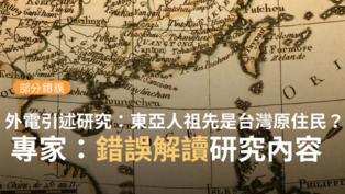 【部分錯誤】外電報導稱「《自然》新研究:距今5000年前,台灣原住民可能是太平洋地區人類的東亞祖先」?