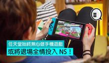 任天堂始終無心做手機遊戲,或將退場全情投入 NS!