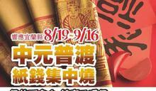 中元普渡紙錢集中焚燒 宜縣推出171處代收點