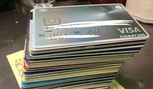 信用卡有剪卡禮? 內行人:老套路了