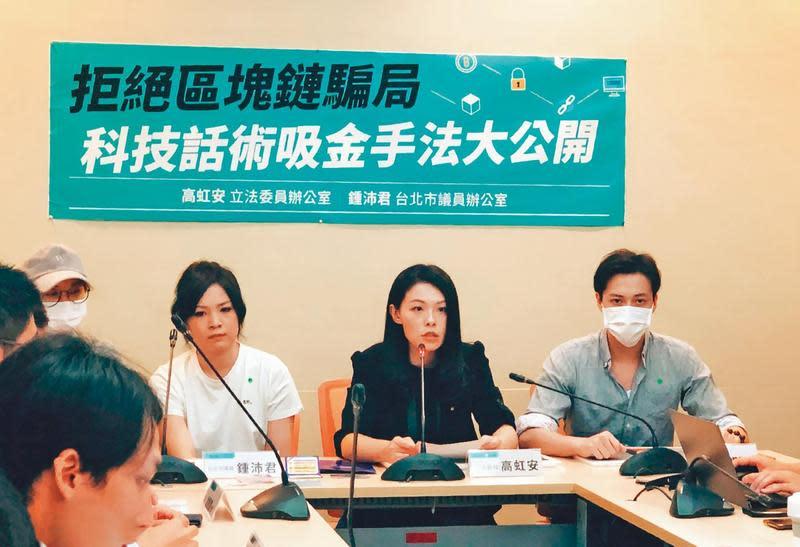在民眾黨立委高虹安(右2)、國民黨台北市議員鍾沛君(右3)陪同下,區塊鏈吸金詐騙案的受害者出面指控,希望不要再有民眾受騙。(翻攝自高虹安臉書)